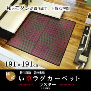い草 ラグ 涼感 純国産 久留米織り カーペット 191×191cm|akaya