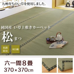 い草 上敷き い草カーペット 六一間8畳 370×370cm 純国産 ござ|akaya