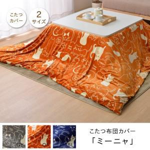 こたつ布団カバー 正方形 カバー単品 75×75 80×80 ネコ柄 猫柄 おしゃれ 安い グレー オレンジ ブルー|akaya