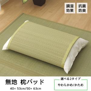 枕パッド 40×53cm い草 涼感 かたいめ やわらかめ 夏夜 蒸れにくい|akaya