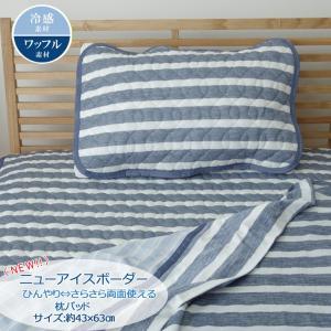 枕パッド 洗える 冷感 涼感 接触冷感 約40×50cm 吸水 速乾 リバーシブル|akaya