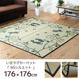 い草ラグ ネコ柄 夏 涼感 ラグ カーペット 正方形 176×176cm|akaya