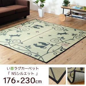 い草ラグ ネコ柄 夏 涼感 ラグ カーペット 長方形 176×230cm|akaya