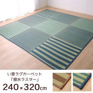 ラグ カーペット 夏用 い草 撥水加工 240×320cm|akaya