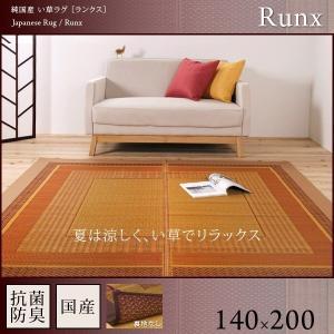 い草ラグ カーペット おしゃれ 日本製 140×200cm|akaya