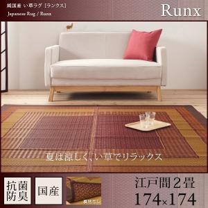 い草ラグ 夏用 カーペット 国産 モダン 涼感 江戸間2畳 174×174cm|akaya