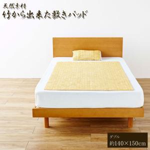 ひんやり 竹シーツ 敷きパッド 竹マット ダブル 約140×150cm|akaya