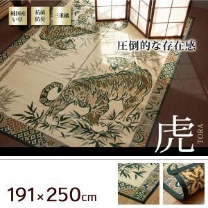 国産 い草ラグ 和風 カーペット 虎 191×250cm|akaya