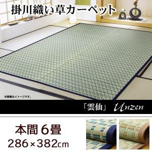 掛川織い草ラグ い草花ござカーペット 本間6畳 286×382cm akaya