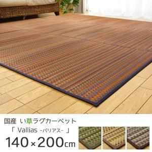い草 ラグ カーペット 日本製 140×200cm akaya