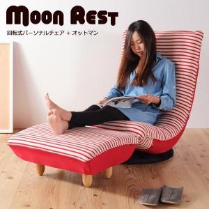 座椅子 回転式 パーソナルチェア オットマン付きの写真