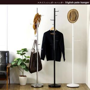 ポールハンガー ハンガーラック 洋服掛け カバン掛け 衣類収納 おしゃれ 省スペース スチール 北欧 ヴィンテージ ブラック ホワイト シルバー|akaya