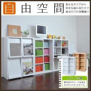 スライド書棚 本棚 組み合わせ リビング収納|akaya