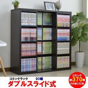 本棚 ダブルスライド書棚 コミック DVD CD 収納 90cm幅|akaya