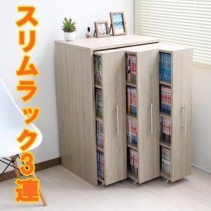 スリムラック 3連 ロータイプ 本棚 薄型 スライド コミック収納 DVDラック|akaya