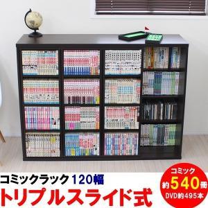 本棚 トリプルスライド書棚 コミック DVD CD 収納 120cm幅|akaya