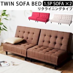 『分割して使えるソファベッド』 シンプルなデザインながらモダンな雰囲気を演出するお手頃価格のソファー...