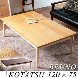 こたつテーブル こたつ 長方形 120 おしゃれ 安い 電気代 ローテーブル 木製 ツートン アルダー ウォールナット UV塗装 500Wヒーター 省エネ エコ|akaya