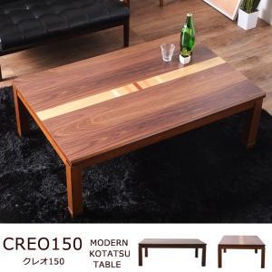 こたつ こたつテーブル 長方形 150  本体 おしゃれ コタツ 安い 電気代 ローテーブル ウォールナット ハロゲン 北欧 モダン 木製 高級 象嵌 速暖|akaya
