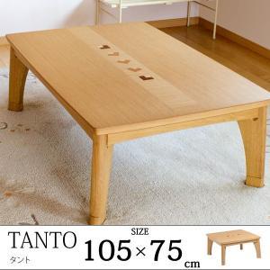 こたつ こたつテーブル 長方形 105 本体 おしゃれ コタツテーブル ローテーブル センターテーブル  北欧 モダン 木製 高級 省エネ コンパクト|akaya