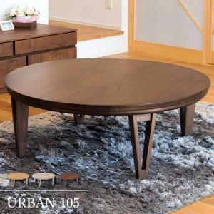 こたつ こたつテーブル 丸 円形 本体 おしゃれ コタツテーブル ローテーブル センターテーブル 105 北欧 モダン 木製 高級 省エネ|akaya