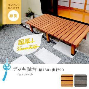 木製 縁台 ウッドデッキ 縁側 180×90|akaya