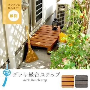 ウッドデッキ 縁側 木製 ステップ|akaya