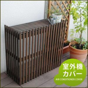 エアコン室外機カバー 木製|akaya