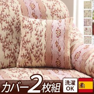 クッションカバー 45×45 おしゃれ スペイン製 同色2枚組|赤やPayPayモール店