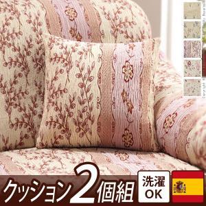 クッション 45×45 おしゃれ スペイン製 クッションカバー 中身付き 同色2個セット テレワーク 在宅勤務 在宅 リビング学習 家庭学習|赤やPayPayモール店