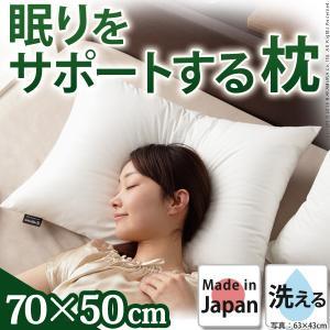 枕 低反発 洗える サポート枕 70×50cm 日本製|akaya