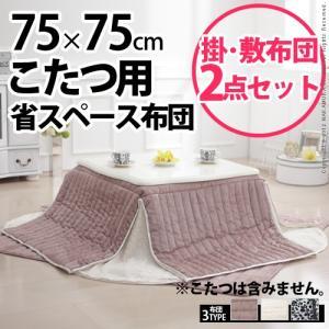 省スペース こたつ 掛敷布団 2点セット75×75cmこたつ用 正方形|akaya