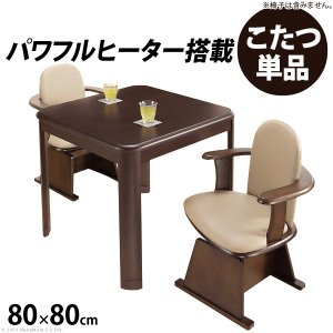 こたつ 正方形 ダイニングテーブル パワフルヒーター-高さ調節機能付き ダイニングこたつ-アコード80x80cm こたつ本体のみ akaya