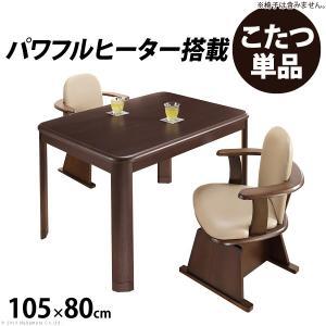 こたつ 長方形 ダイニングテーブル パワフルヒーター-高さ調節機能付き ダイニングこたつ-アコード105x80cm こたつ本体のみ akaya