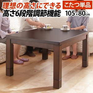 こたつ ダイニングテーブル パワフルヒーター-6段階に高さ調節できるダイニングこたつ-スクット105x80cm こたつ本体のみ 長方形 akaya