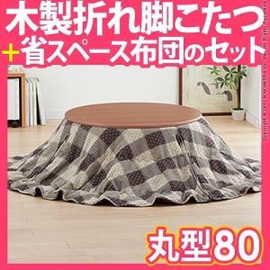 こたつテーブル 円形 省スペースこたつ布団セット 木製 リバーシブル モリス|akaya