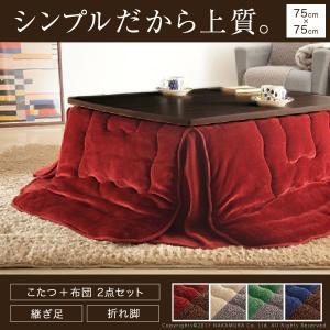 こたつセット 折りたたみ 正方形 リバーシブル こたつ布団 こたつテーブル 75×75cm 2点セット|akaya