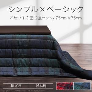 こたつセット 折りたたみ 正方形 チェック柄 こたつ布団 こたつテーブル 75×75cm 2点セット|akaya