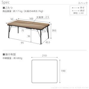 こたつセット 長方形 古材風 アイアン こたつテーブル 2点セット ヘリンボーン柄 こたつ布団|akaya|06