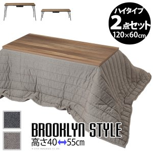 こたつテーブル ハイタイプ セット 古材風 アイアン 継ぎ脚付き 2点セット ヘリンボーン柄 こたつ布団|akaya