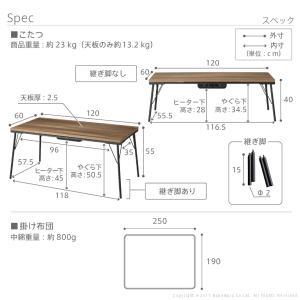 こたつテーブル ハイタイプ セット 古材風 アイアン 継ぎ脚付き 2点セット ヘリンボーン柄 こたつ布団|akaya|06