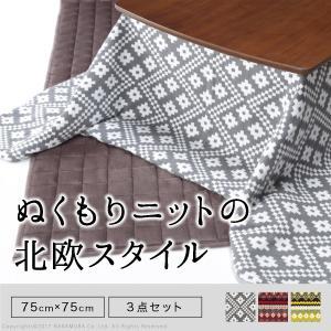 こたつ 3点セット こたつ 正方形 75×75 北欧 こたつ布団 掛け敷き セット|akaya