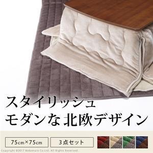 こたつセット こたつ 正方形 75×75 はっ水リバーシブル こたつ布団 掛け敷き 3点セット|akaya