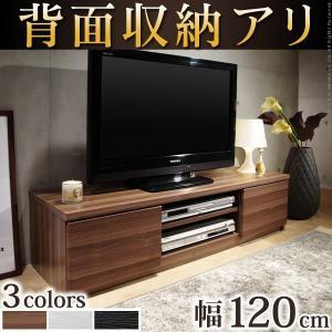 テレビ台 TV台 テレビボード ローボード 収納 背面収納 AVボード幅120cm|akaya