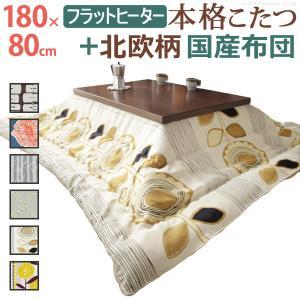こたつセット フラットヒーター 日本製 北欧柄こたつ布団 こたつ 180cm 2点セット|akaya