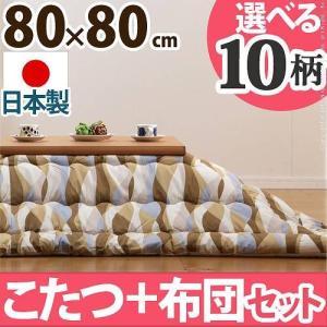 コタツ こたつ布団セット 4段階 高さ調節 折れ脚 80×80|akaya