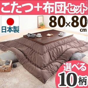 こたつテーブル 正方形 日本製 こたつ布団 セット 80×80cm|akaya
