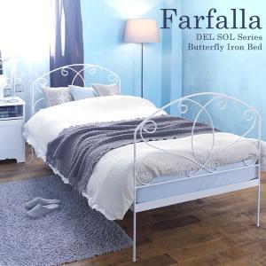 蝶をモチーフにした優雅で可憐な装飾が目を引く可愛いアイアンベッド『Farfalla(ファルファラ)』...