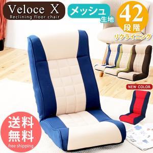 座椅子 42段階リクライニング ソファの写真