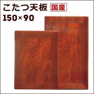 こたつ天板 こたつ板 国産 150×90 長方形|akaya